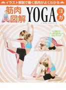筋肉図解YOGA イラスト解説で働く筋肉がよくわかる (ブティック・ムック)(ブティック・ムック)