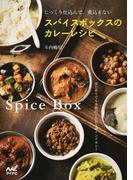 スパイスボックスのカレーレシピ じっくり仕込んで、煮込まない はじめてでも本格的に作れる南インドカレー