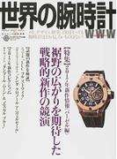 世界の腕時計 No.132 〈特集〉2017年新作情報〈バーゼル編〉裾野の広がりを期待した戦略的新作の競演