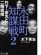 永田町知謀戦 2 竹下・金丸と二階俊博