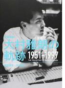 作編曲家大村雅朗の軌跡 1951−1997
