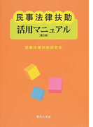 民事法律扶助活用マニュアル 第2版