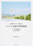受験のプロに教わるソムリエ試験対策問題集 ワイン地図問題付き 2017年度版