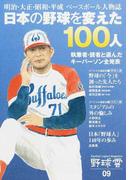 野球雲 Vol.9 日本の野球を変えた100人