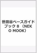 世田谷ベースガイドブック VOL.8(NEKO MOOK)