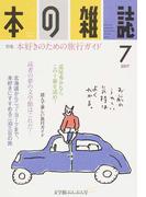 本の雑誌 2017-7 409号