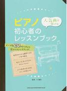 人気曲で弾ける!ピアノ初心者のレッスンブック テーマ別20のレッスンで楽しくステップアップ!