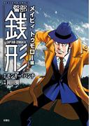 【6-10セット】警部銭形(アクションコミックス)