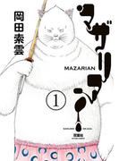 【全1-2セット】マザリアン(アクションコミックス)
