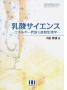 乳酸サイエンス エネルギー代謝と運動生理学 (体育・スポーツ・健康科学テキストブックシリーズ)