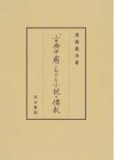 「古典中國」における小説と儒教
