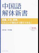 中国語解体新書 語彙、文法、読解、リスニング強化が1冊でできる!