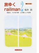 旅ゆくrailman 2 東日本編