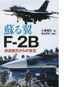 蘇る翼F−2B 津波被災からの復活