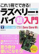 これ1冊でできる!ラズベリー・パイ超入門 Raspberry Pi 1+/2/3/Zero/Zero W対応 改訂第4版