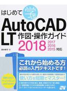はじめて学ぶAutoCAD LT作図・操作ガイド2018/2017/2016/2015対応