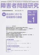 障害者問題研究 Vol.45No.1 特集自治体における地域療育の課題