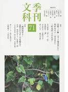 季刊文科 第71号 特集増田みず子