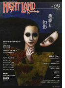 ナイトランド・クォータリー vol.09 特集・悪夢と幻影