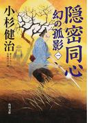 隠密同心 幻の孤影 書き下ろし長篇時代小説 1