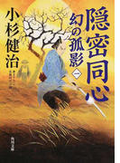 隠密同心 幻の孤影 書き下ろし長篇時代小説 1 (角川文庫)(角川文庫)
