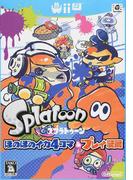 スプラトゥーンほのぼのイカ4コマ&プレイ漫画 (ファミ通クリアコミックス)(ファミ通クリアコミックス)