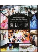 Imagining the Magicキャラクターフォトセレクション魔法の扉
