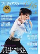 フィギュアスケートLife Figure Skating Magazine Vol.10 羽生結弦 五輪プログラム公開 世界選手権 国別対抗戦 高橋大輔×宮本賢二