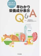 食品表示基準対応早わかり栄養成分表示Q&A