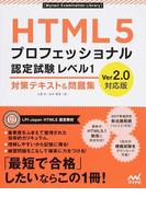 HTML5プロフェッショナル認定試験レベル1対策テキスト&問題集 Ver2.0対応版 (Mynavi Examination Library)