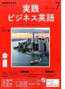 NHK ラジオ実践ビジネス英語 2017年 07月号 [雑誌]
