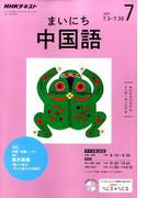 NHK ラジオまいにち中国語 2017年 07月号 [雑誌]