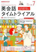 NHK ラジオ英会話タイムトライアル 2017年 07月号 [雑誌]