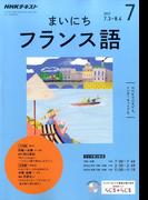 NHK ラジオまいにちフランス語 2017年 07月号 [雑誌]