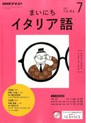 NHK ラジオまいにちイタリア語 2017年 07月号 [雑誌]