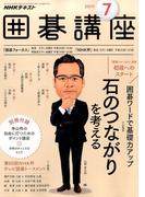 NHK 囲碁講座 2017年 07月号 [雑誌]