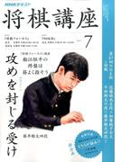 NHK 将棋講座 2017年 07月号 [雑誌]