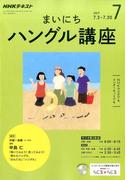NHK ラジオまいにちハングル講座 2017年 07月号 [雑誌]