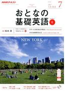 NHK テレビおとなの基礎英語 2017年 07月号 [雑誌]