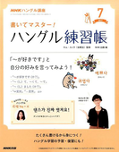 NHK テレビでハングル講座 書いてマスター ! ハングル練習帳 2017年 07月号 [雑誌]