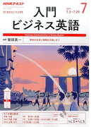 NHK ラジオ入門ビジネス英語 2017年 07月号 [雑誌]