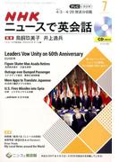 NHK ニュースで英会話 2017年 07月号 [雑誌]