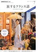 TV旅するフランス語 2017年 07月号 [雑誌]