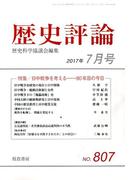 歴史評論 2017年 07月号 [雑誌]