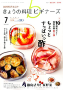 NHK きょうの料理ビギナーズ 2017年 07月号 [雑誌]
