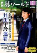 月刊 碁ワールド 2017年 07月号 [雑誌]