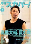 月刊 スカパー ! 2017年 07月号 [雑誌]
