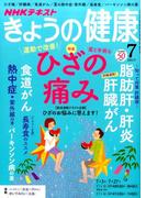 NHK きょうの健康 2017年 07月号 [雑誌]