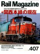 Rail Magazine (レイルマガジン) 2017年 08月号 [雑誌]