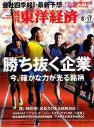 週刊 東洋経済 2017年 6/17号 [雑誌]